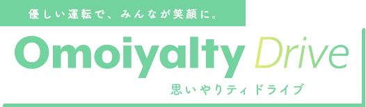 Omoiyalty Drive(思いやりティ ドライブ)
